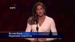 Година на крстопат за трансродовите Американци