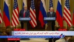 پرزیدنت ترامپ ملاقات با رئیس جمهوری روسیه را بسیار سازنده و به سود بسیاری از کشورها خواند