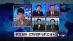 VOA卫视(2014年3月21日 第二小时节目)
