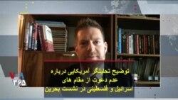 توضیح تحلیلگر آمریکایی درباره عدم دعوت از مقام های اسرائیل و فلسطینی در نشست بحرین