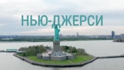 Америка. Большое путешествие – серия 27 – Нью-Джерси