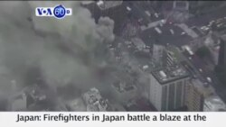 VOA60 World - Japan: Firefighters battle a blaze at the iconic Tsukiji wholesale fish market
