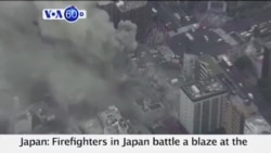 VOA60 World - Japan: Firefighters battle a blaze at the iconic Tsukiji wholesale fish market