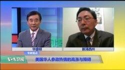 时事看台(黄严忠):美国华人参政热情的高涨与障碍