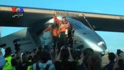 هواپیمای خورشیدی سوئیس طولانی ترین پرواز خود را به پایان برد