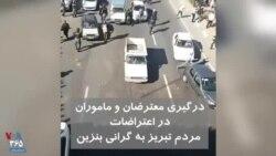 تصاویری دیگر از درگیری معترضان به گرانی بنزین و ماموران در تبریز