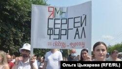 Акция протеста в Хабаровске.