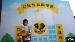 小朋友參加香港民間反對國民教育科大聯盟舉辦的「公民教育開學禮」