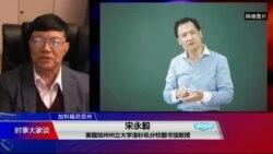 时事大家谈:林培瑞、宋永毅:许章润事件与中国学术自由之忧