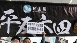 """""""平反六四议案""""再闯香港立法会以保历史记忆"""