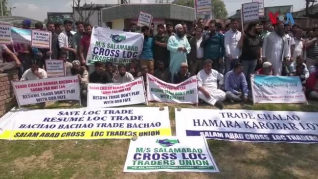 کنٹرول لائن کے آر پار تجارت کی معطلی کے خلاف سری نگر میں مظاہرہ