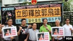 香港多個團體中聯辦抗議 促釋放郭飛雄