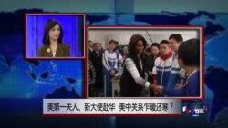 中国媒体看世界:美第一夫人、新大使赴华,美中关系乍暖还寒?