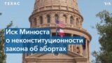 Министерство юстиции США подало в суд на Техас
