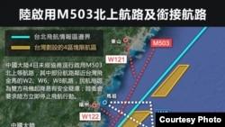 M503航线图 (台湾中央社图片)