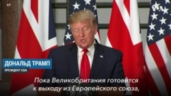 Трамп о торговле с Великобританией