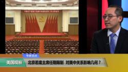 专家视点(林枫):中国拟取消国家主席任期限制对美中关系影响几何?