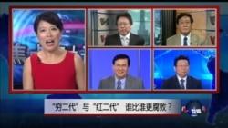VOA卫视(2015年8月21日 第二小时节目:焦点对话 完整版)