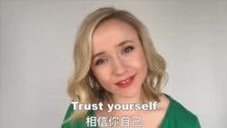 OMG!美语 Trust Yourself!