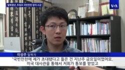 """트럼프 국빈만찬 참석한 탈북자 """"북한인권 언급 감사"""""""