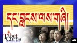 Tibet Corps: Service to exile Tibetan governance