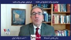 بخشی از برنامه شطرنج –داعی: قانون اساسی جمهوری اسلامی اختیارات یک دیکتاتور مستبد را به ولی فقیه داد