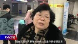 VOA连线(叶兵):春节前武汉肺炎疫情扩散,北京采取严防措施