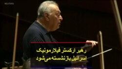 رهبر ارکستر فیلارمونیک اسرائیل بازنشسته میشود