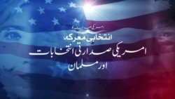 امریکی انتخابات اور مسلمان