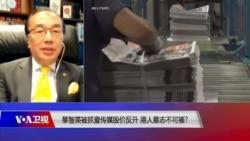 时事大家谈:专访香港公民党主席梁家杰:用严刑峻法吓怕香港人是不会奏效的