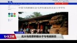 VOA连线(申华):北大马克思积极分子与毛诞辰日