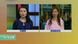 VOA连线:国务卿克里任期结束前最后一场记者会