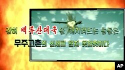This image made Sept. 26, 2017, from propaganda video released by North Korea shows a B-1B bomber hit by a missile. Military analysts say North Korea doesn't have the capability or intent to attack U.S. bombers and fighter jets, despite the country's top diplomat saying it has the right do so. They view the foreign minister's remark and the recent propaganda video simulating such an attack as responses to fiery rhetoric by U.S. President Donald Trump and his hardening stance against the North's nuclear weapons program.