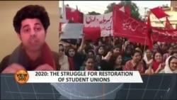 'یونین سازی طلبا کا آئینی حق ہے'