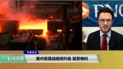 专家视点(叶文斌):美中贸易战继续升级,前景难料