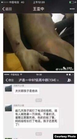博讯图片:太伏中学学生赵鑫尸体