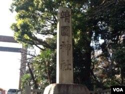靖国神社入口标记(美国之音小玉拍摄)