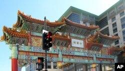 美国首都华盛顿中国城牌坊