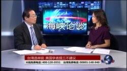 海峡论谈:台湾选举前 美国学者提三不建议