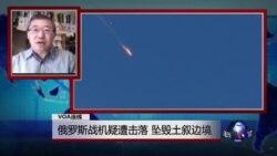 VOA连线:俄罗斯战机疑遭击落,坠毁土叙边境