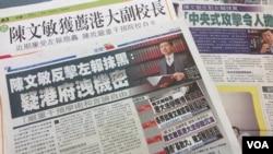 香港媒体大篇幅报道左派报纸与陈文敏的论战(美国之音图片)