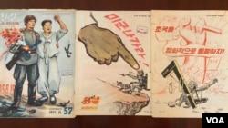 미 의회도서관이 소장하고 있는 북한 시사만화잡지 '활살'의 표지. 1950년대 발행된 희귀 자료다.