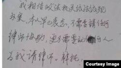 林祖恋放弃聘请辩护律师声明疑似伪造。(微信截图)