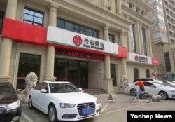 미국 정부가 미국의 금융체계에서 완전히 퇴출시킨 중국 단둥은행의 선양분행.