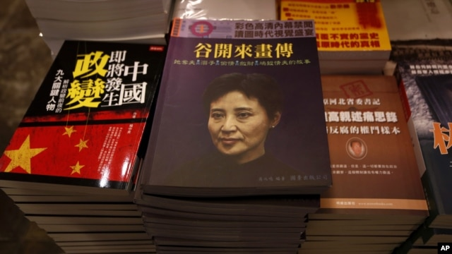 In this July 30, 2012 photo, books on Gu Kailai, wife of ousted Chinese politician Bo Xilai, are displayed at a book shop in Hong Kong.