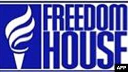 自由之家的标志