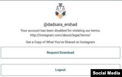 صفحه دادسرای ارشاد تهران در اینستاگرام که با گزارش کاربران مسدود شد.