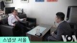 """""""한반도 비핵화는 북 핵 포기…협상 쉽지 않을 것"""""""
