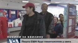Новини США за хвилину: 19 грудня 2011