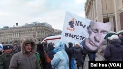 为吞并克里米亚支付代价。3月18日莫斯科红场附近庆祝克里米亚加入俄罗斯集会。(美国之音白桦拍摄)
